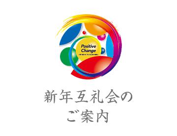 一般社団法人広島青年会議所2018年度新年互礼会を開催します。