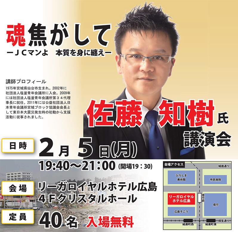 佐藤知樹氏講演会