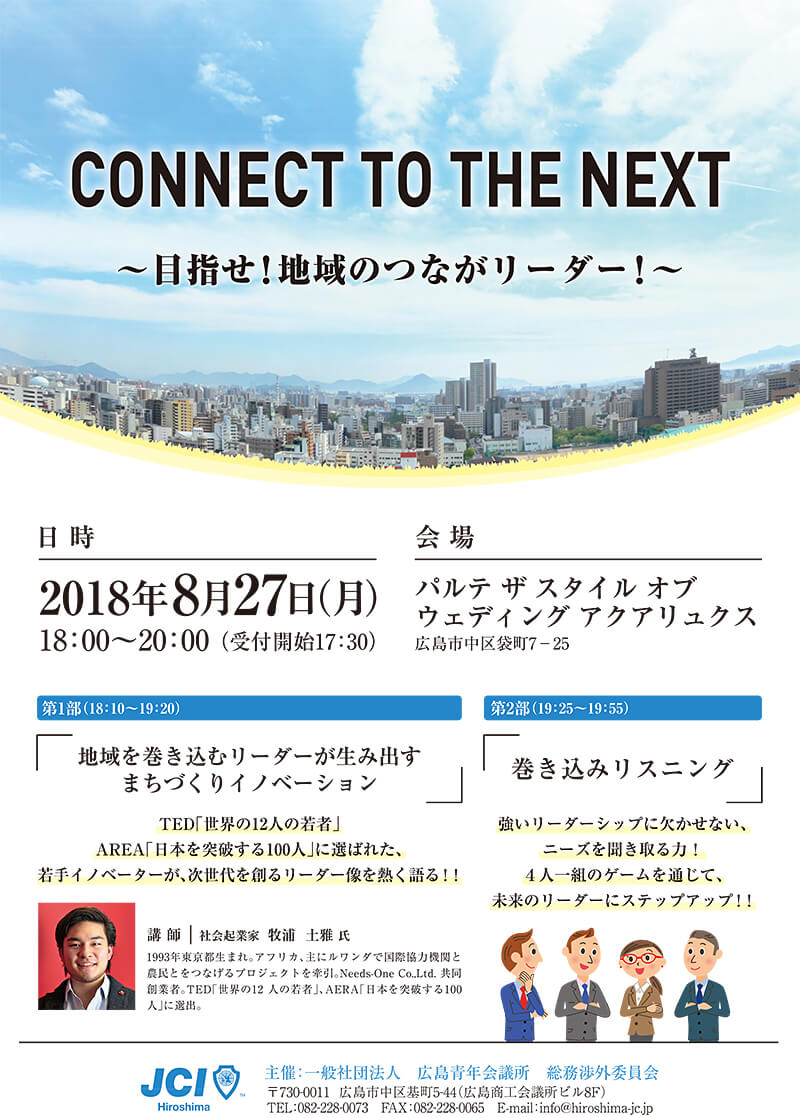 CONNECT TO THE NEXT~目指せ!地域のつながリーダー!~